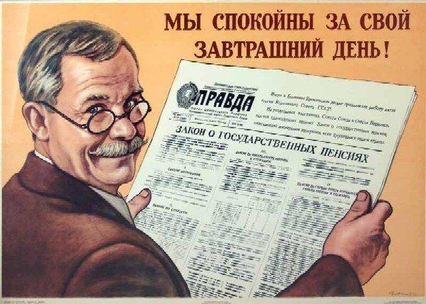 Гарантии занятости, сохранение льгот и другие пенсионные маневры в России пенсионная реформа, пенсионный возраст, политика, россия