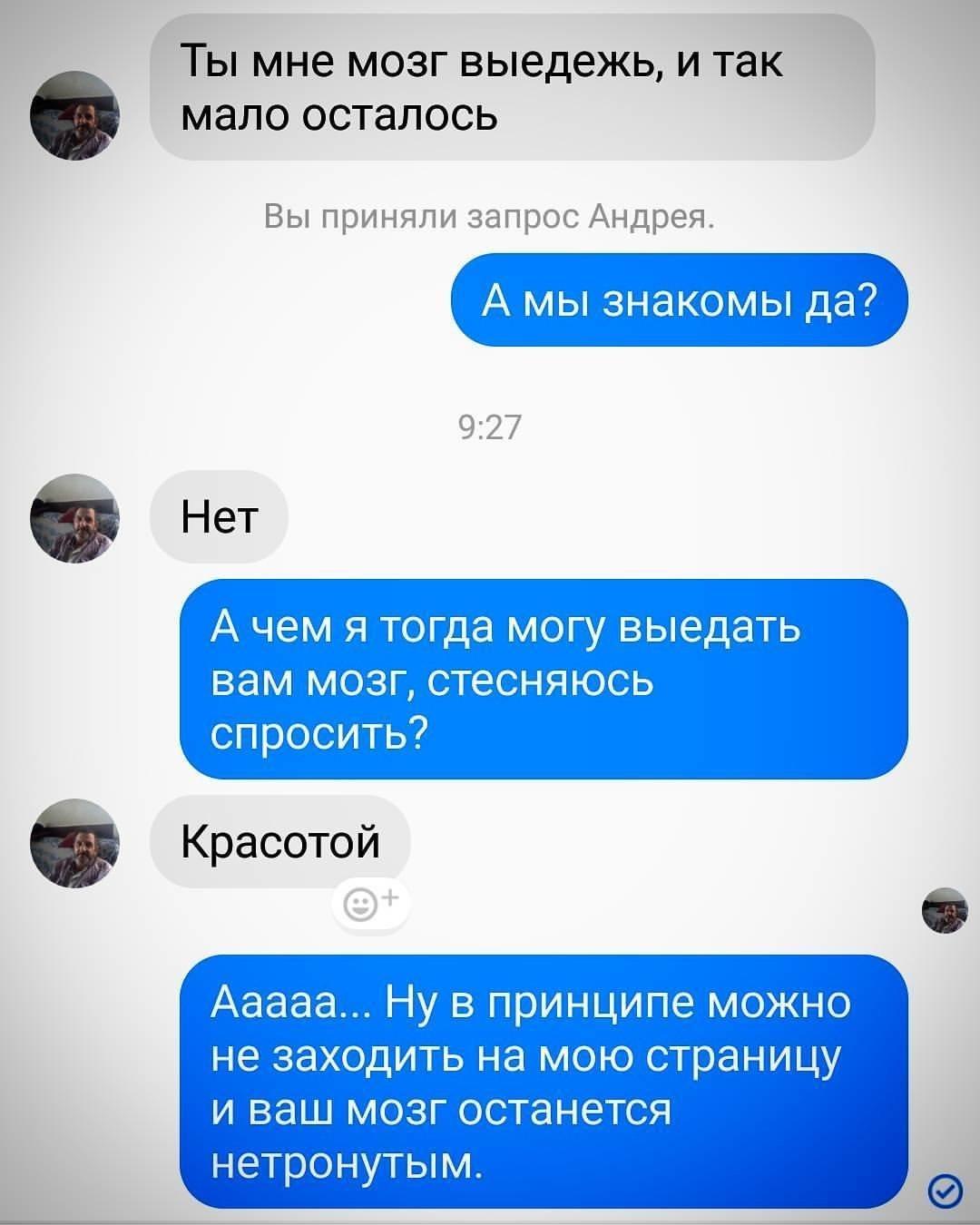 знакомство через смс