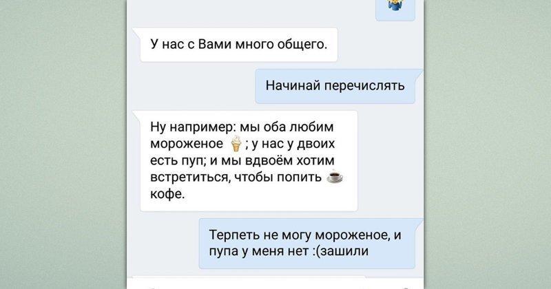 Приколы знакомства по интернету картинки как познакомится с девушкой по интернету вконтакте