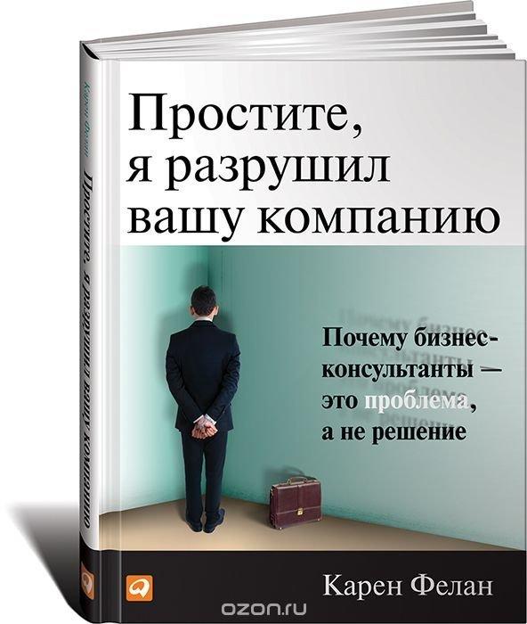 Как потерять бизнес, наняв консультанта бизнес-консультант, история, проблема, рынок, факты