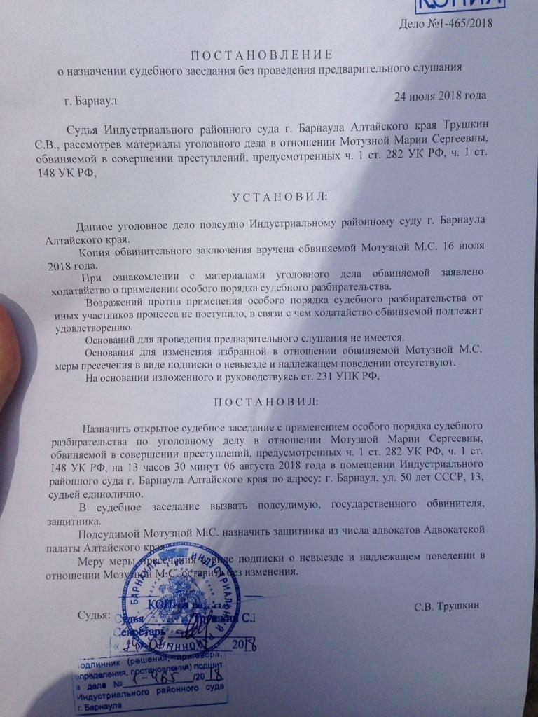 Заседание суда назначено на 6 августа. ynews, интересное, картинки, мракобесие, оскорбление чувств верующих, суд, фото