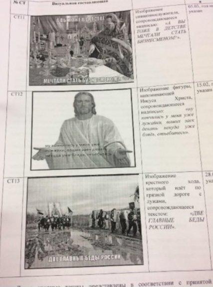 Фото из материалов дела ynews, интересное, картинки, мракобесие, оскорбление чувств верующих, суд, фото
