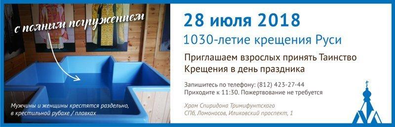 28 июля храмы проведут обряд Крещения абсолютно бесплатно ynews, крещение руси, православие, праздник, рпц, христианство, церковь
