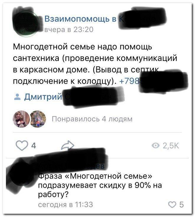 Забавные комментарии из социальных сетей коментарии, прикол, соцсети., юмор