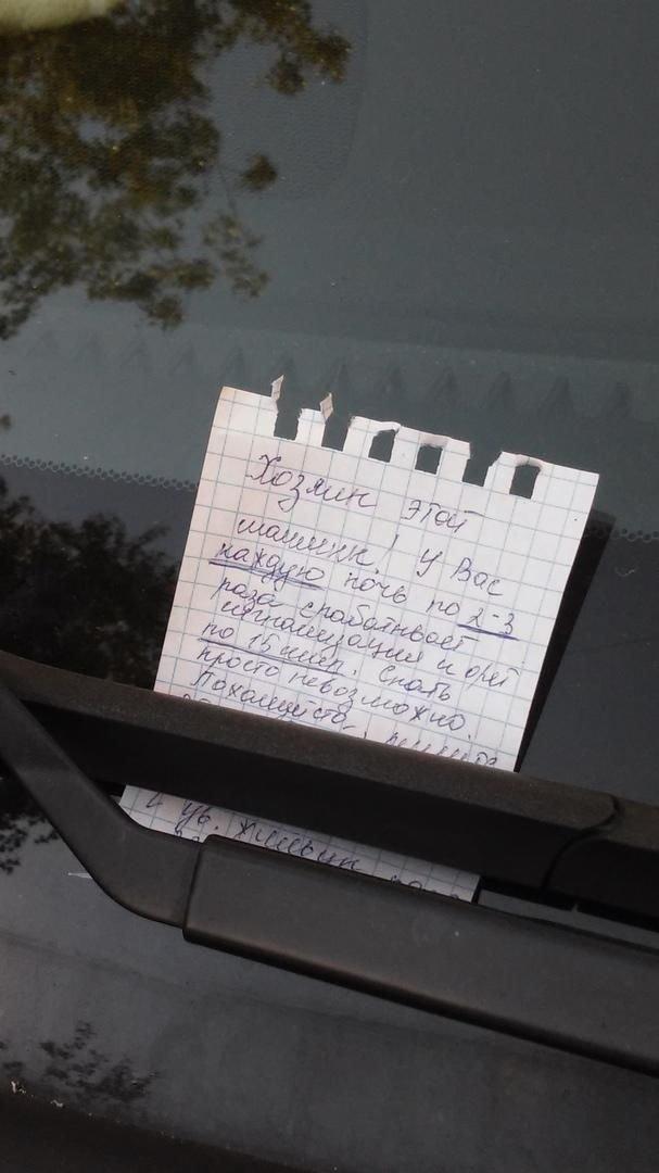 """Вот и этот владелец авто получал несколько раз записки от """"благодарных слушателей"""", но ничего не менялось... авто, автоместь, автомобили, месть, предупреждение, сигнализация, соседи, царапина"""