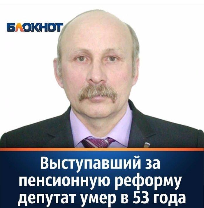 Ирония судьбы. депутаты, единая россия, пенсионная реформа, россия, соцсети, травля, юмор