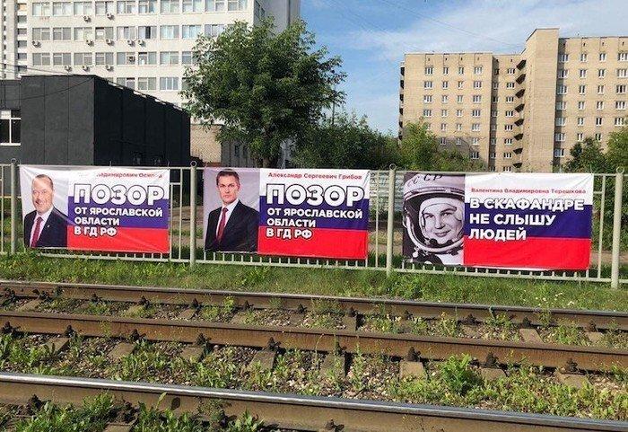 В Ярославле вывесили баннеры «Позор» с фотографиями депутатов Госдумы, поддержавших пенсионную реформу. депутаты, единая россия, пенсионная реформа, россия, соцсети, травля, юмор