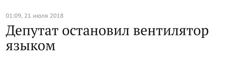 И к другим новостям... депутаты, единая россия, пенсионная реформа, россия, соцсети, травля, юмор