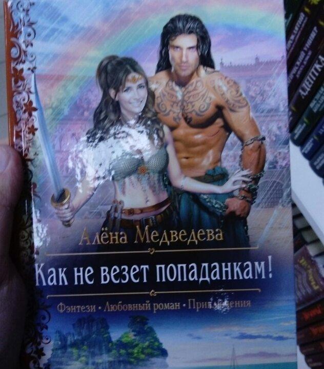 "Не хватило фантазии, или ""поехавшие"" обложки книги, обложки, смешно, странности, юмор"