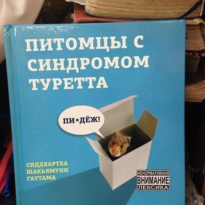 Про животных книги, обложки, смешно, странности, юмор