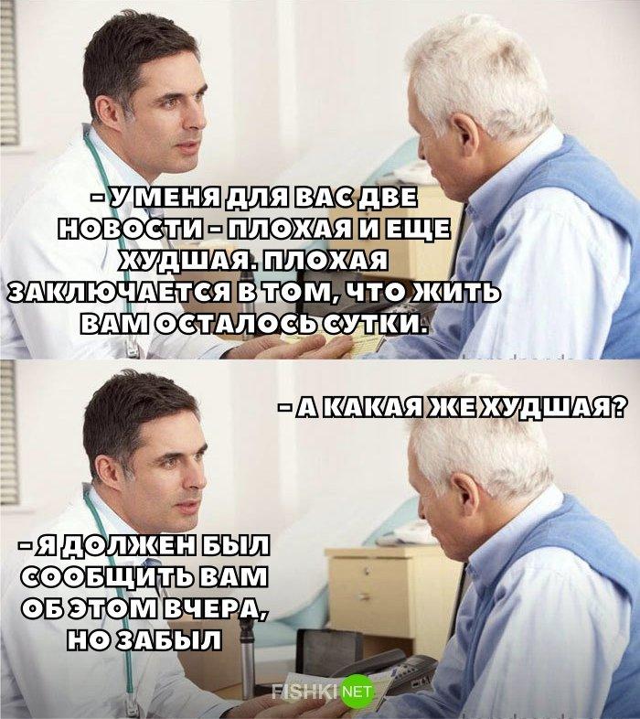 Лучшие мемы о врачах и медицине врачи, забавно, лечение, медики, медицина, мемы, смешно, юмор
