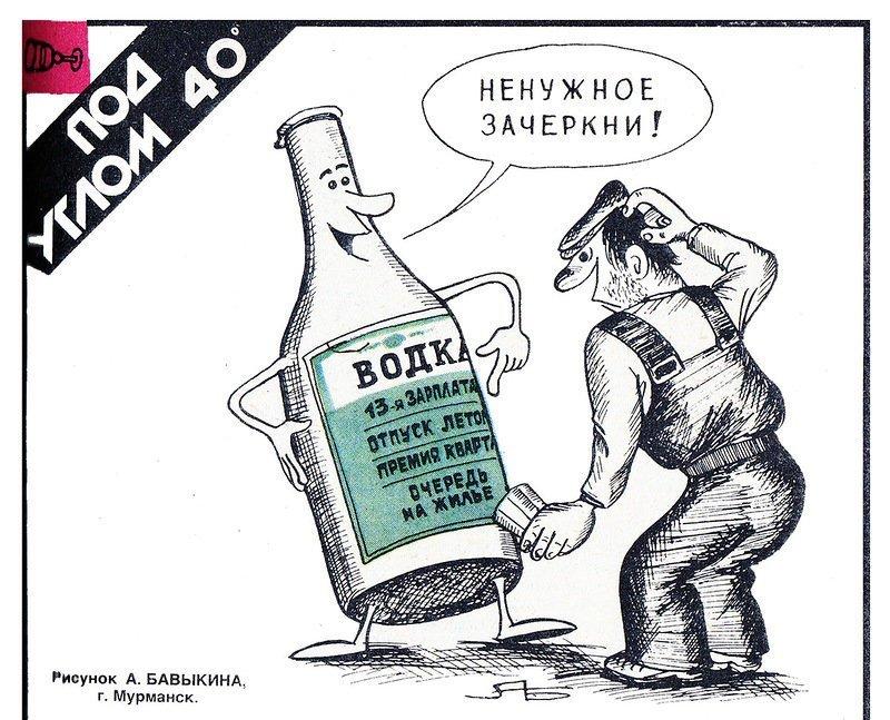 Пьянство в карикатурах СССР, алкоголизм, сатира, юмор
