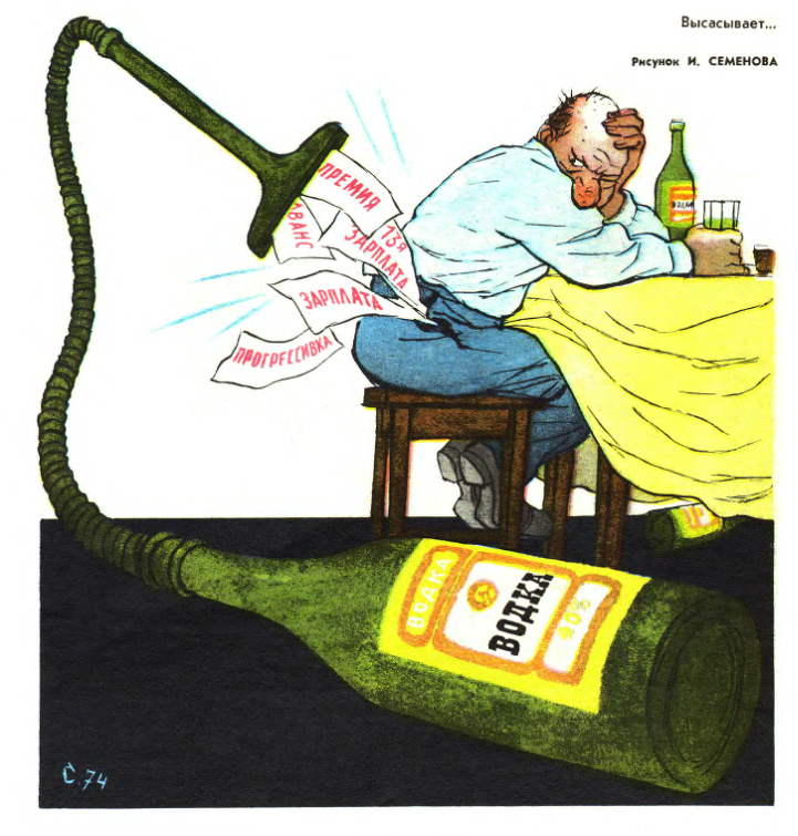 Картинки пьянству бой смешные зарисовки