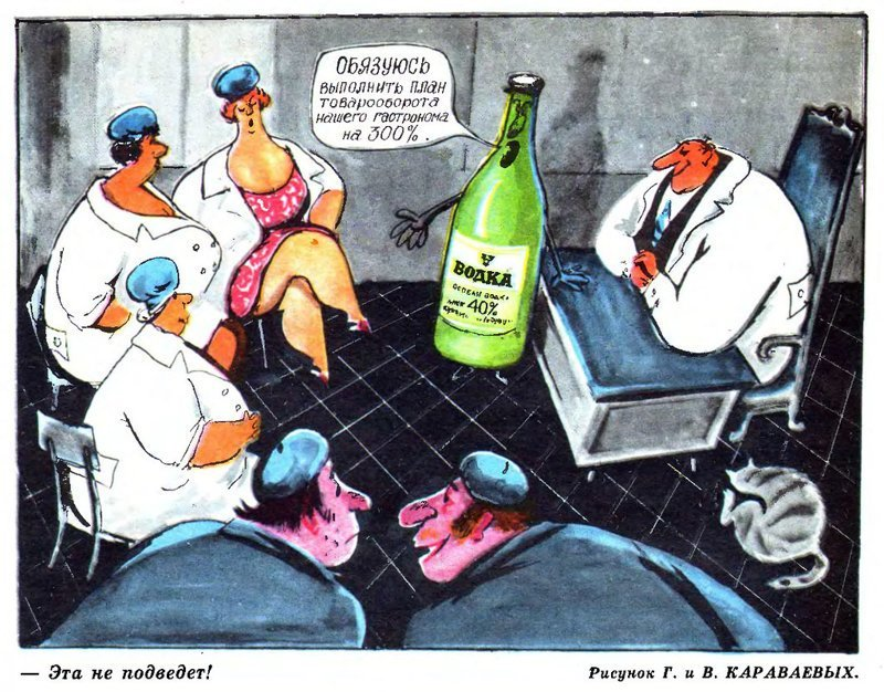 юмористические картинки о вреде алкоголя сожалению, далеко