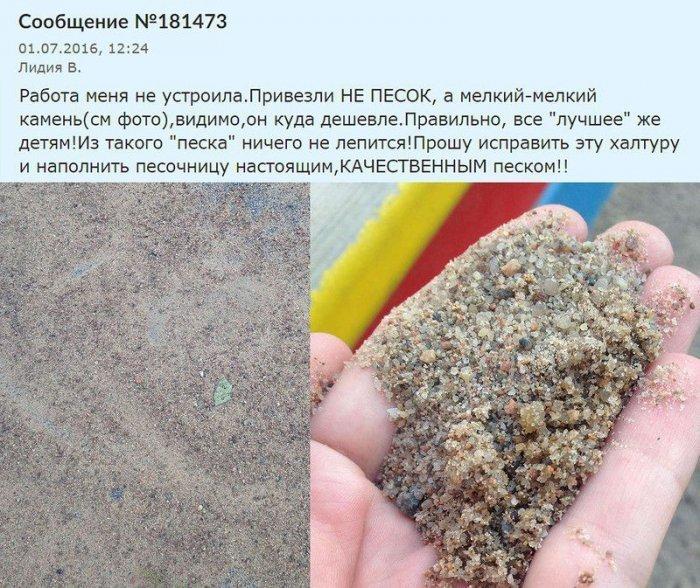 Жалоба по поводу песка жалоба, обращение, песок