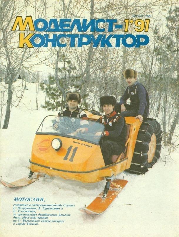 Моделист Конструктор журналы, история, техника