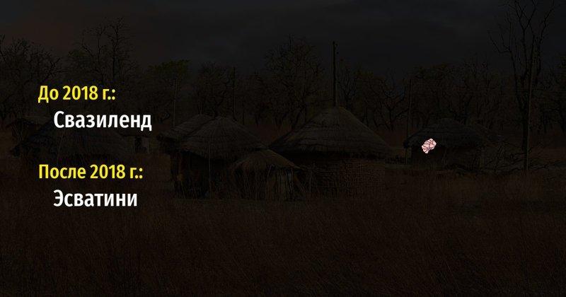 Свазиленд Заир, Кампучия, Сиам, Цейлон, бирма, персия, ребрендинг, старые названия государств