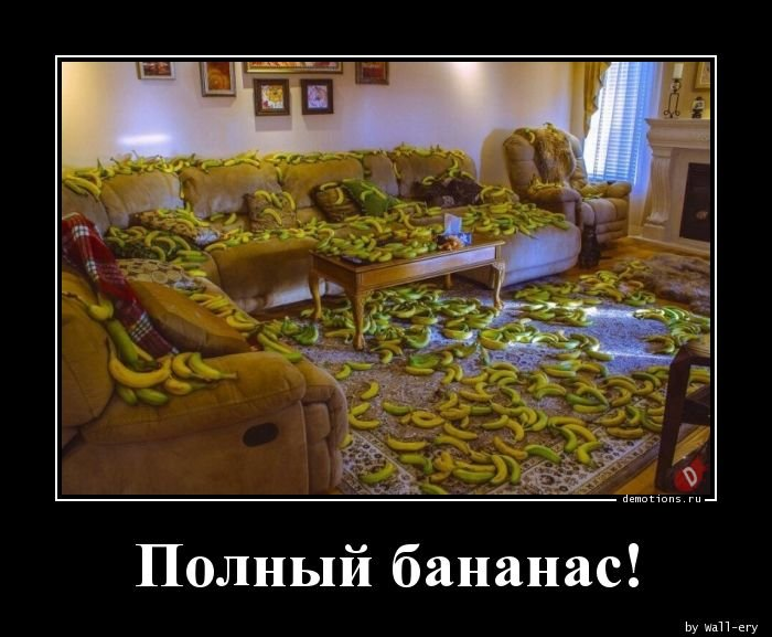 Полный бананас демотиватор, демотиваторы, жизненно, картинки, подборка, прикол, смех, юмор