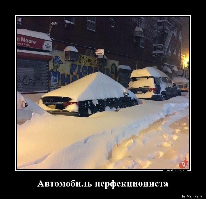 Автомобиль перфекциониста демотиватор, демотиваторы, жизненно, картинки, подборка, прикол, смех, юмор
