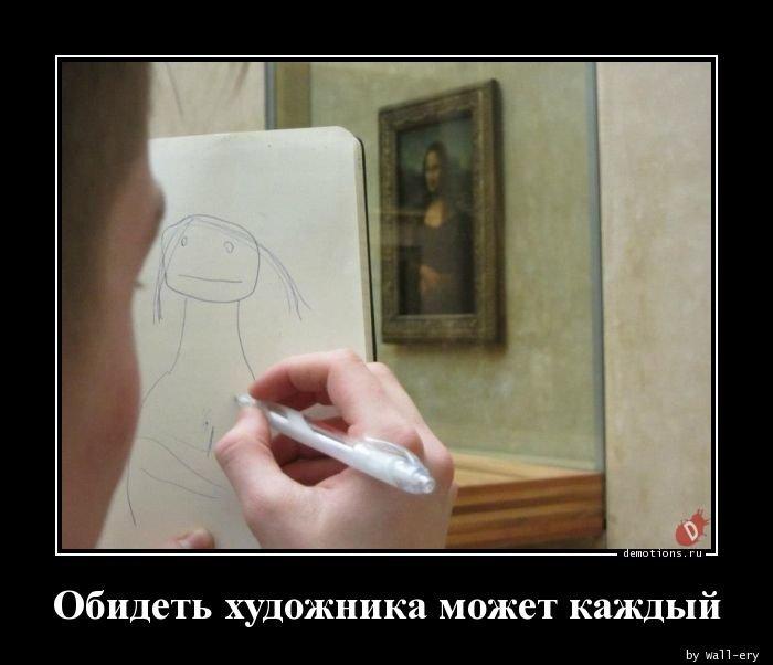 Обидеть художника может каждый демотиватор, демотиваторы, жизненно, картинки, подборка, прикол, смех, юмор