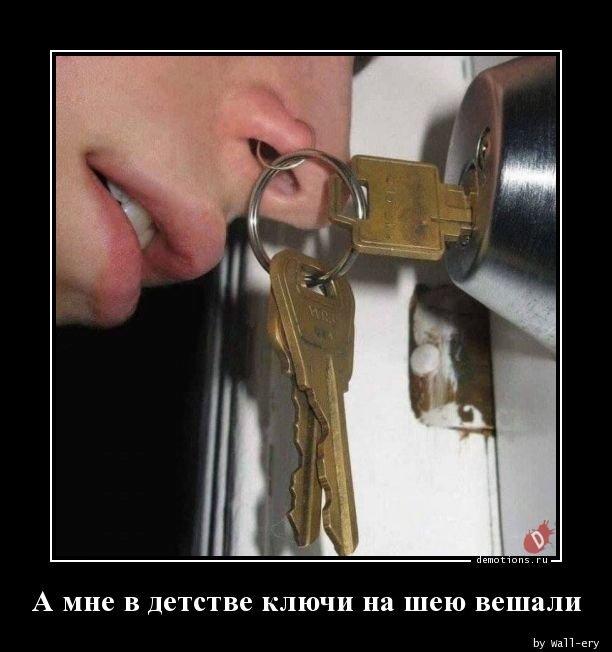 А мне в детстве ключи на шею вешали демотиватор, демотиваторы, жизненно, картинки, подборка, прикол, смех, юмор