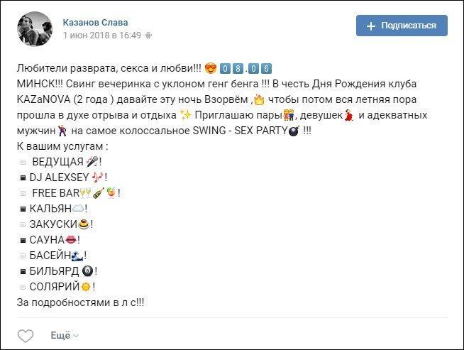 Маски-шоу на Kazanova Party. Спецназ ворвался на вечеринку минского свингер-клуба вечеринка, маски шоу, свинг-пати, спецназ