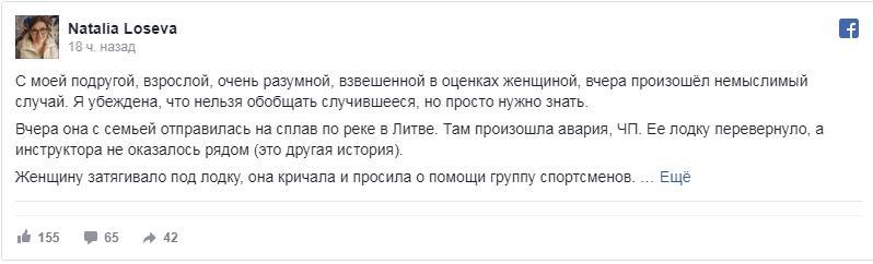 «Спортсмены ржали»: украинцы не помогли россиянке, едва не утонувшей на сплаве в Литве россиянка, спортсмены, украинцы