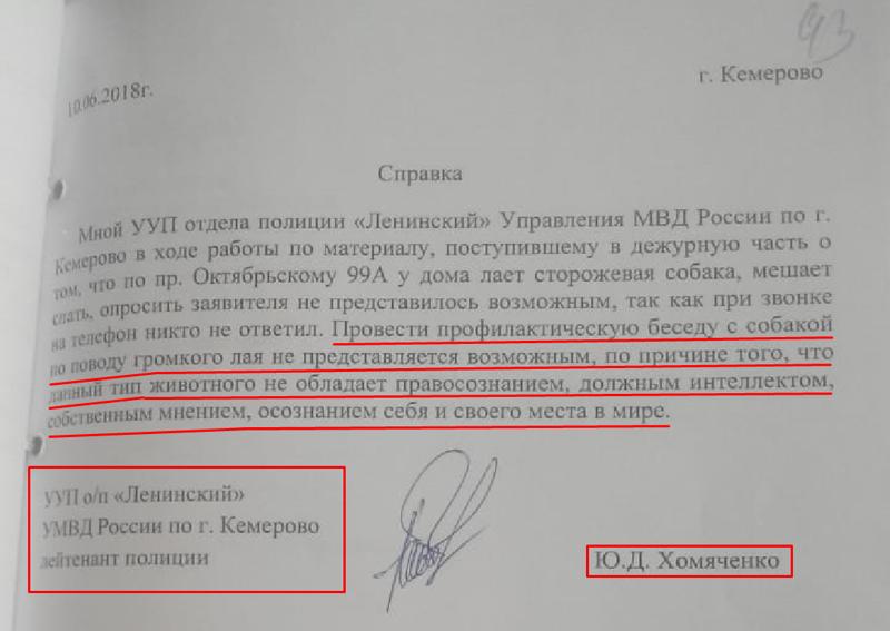 В Кузбассе участковый полиции не стал разговаривать с собакой кемерово, кузбасс, полиция, собака, участковый