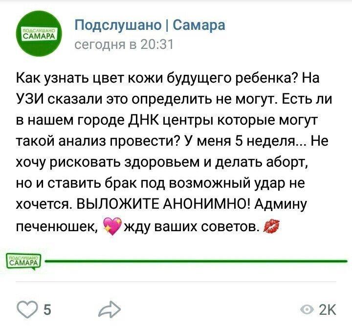 Поговаривают, что это очень распространенная проблема после ЧМ-2018 вконтакте, девушки, мужики, ненависть, претензии, слабоумие и отвага, соцсети