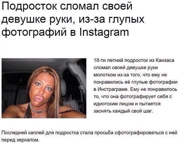 """И тут понеслось... Во """"ВКонтакте"""" создана куча групп, где обиженные мужчины смакуют подобные новости вконтакте, девушки, мужики, ненависть, претензии, слабоумие и отвага, соцсети"""
