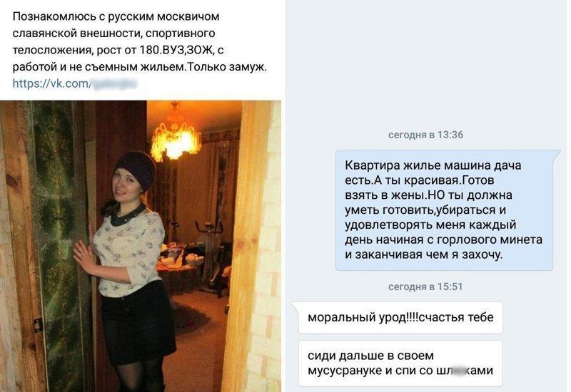 За что российские мужики стали ненавидеть девушек вконтакте, девушки, мужики, ненависть, претензии, слабоумие и отвага, соцсети