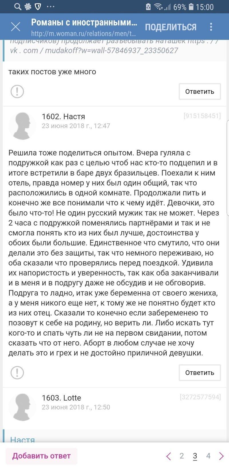 Пост в тему: Распутные Наташи ЧМ-2018, или почему в России скоро будет много матерей-одиночек вконтакте, девушки, мужики, ненависть, претензии, слабоумие и отвага, соцсети