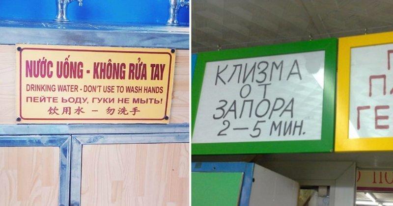 15 фото о том, как иностранцы переводят вывески для русских туристов вывеска, меню, перевод, русский язык, туристы, юмор