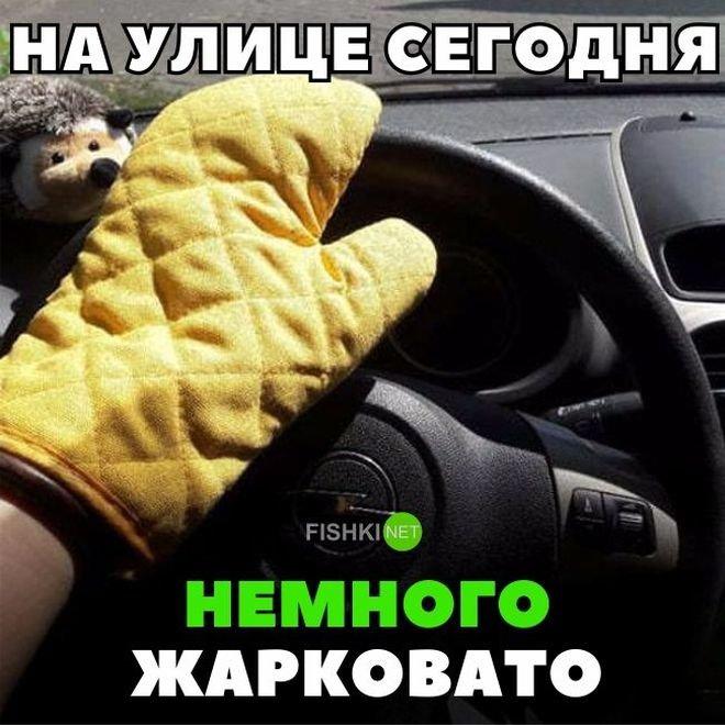 На улице сегодня немного жарковато авто, автомобили, автоприкол, автоприколы, подборка, прикол, приколы, юмор