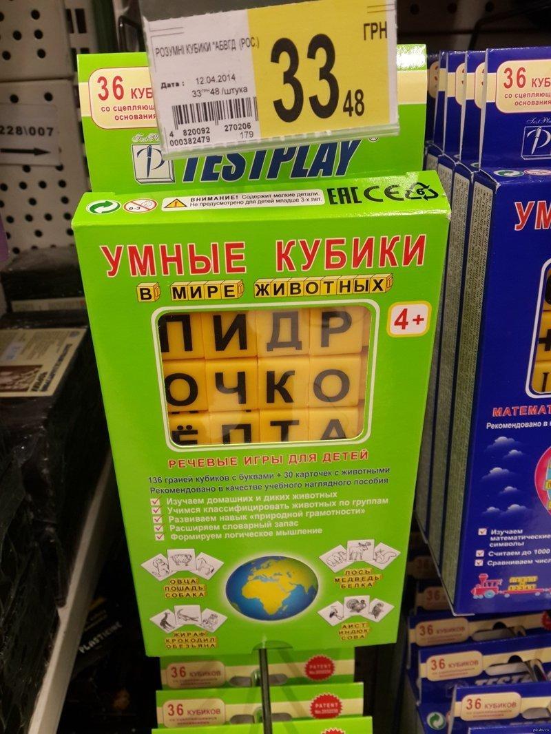 Чёткие развивающие кубики wtf? wtf, прикол, странности, что здесь происходит, юмор
