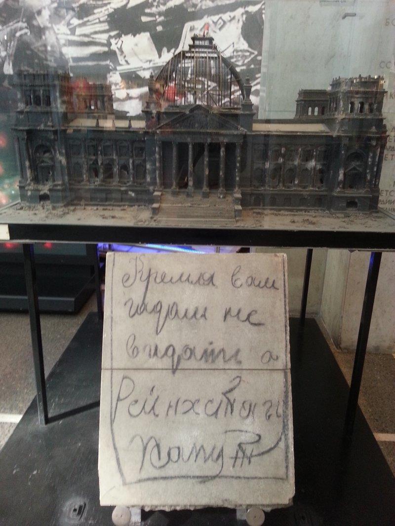 Осколок облицовки стен Рейхстага! Центральный музей Вооружённых Сил, музей, фотоэкскурсия