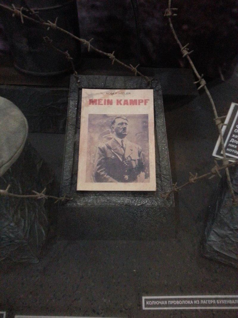 Оригинал книги Гитлера Mein Kampf Центральный музей Вооружённых Сил, музей, фотоэкскурсия