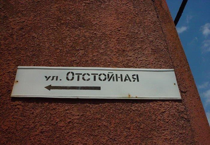 Прикольные названия улиц название, прикол, улица