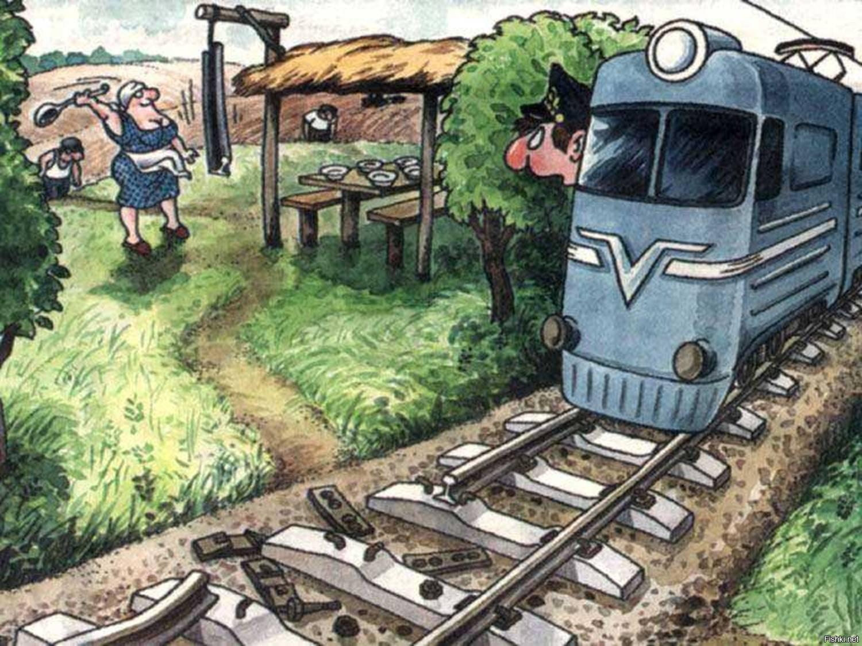 Скучаю, картинка поезда смешная