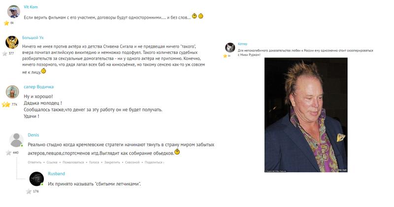 По следам Сигала, или Голливудские звезды на службе России актеры, мид, стивен сигал