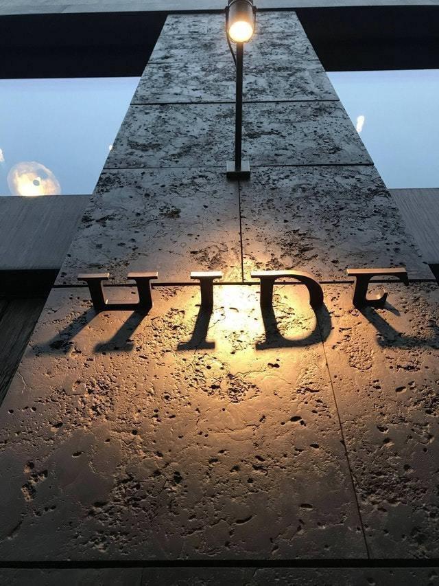 4. Название ресторана, которое видно под определённым углом восхищение, гениально, дизайнер, идея, креатив, проект, фантазия