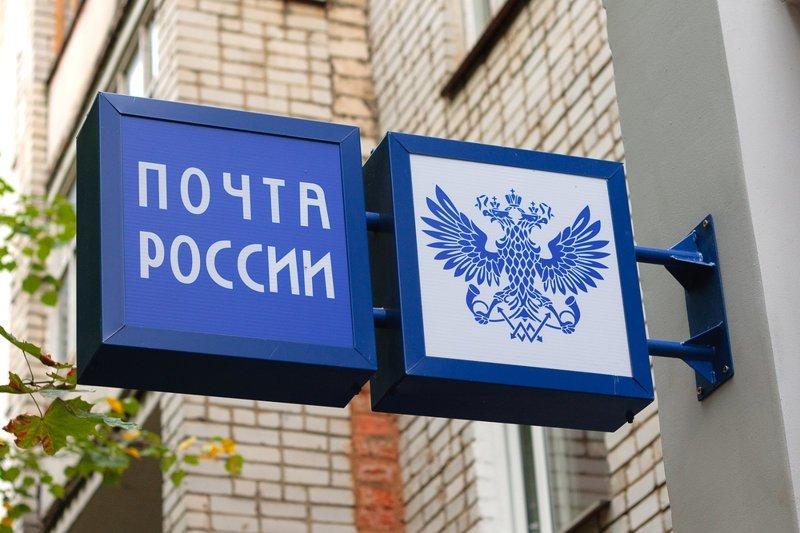 Почта России собирается выдавать посылки без предъявления паспорта ynews, дожили, инновации, паспорт, посылки, почта россии
