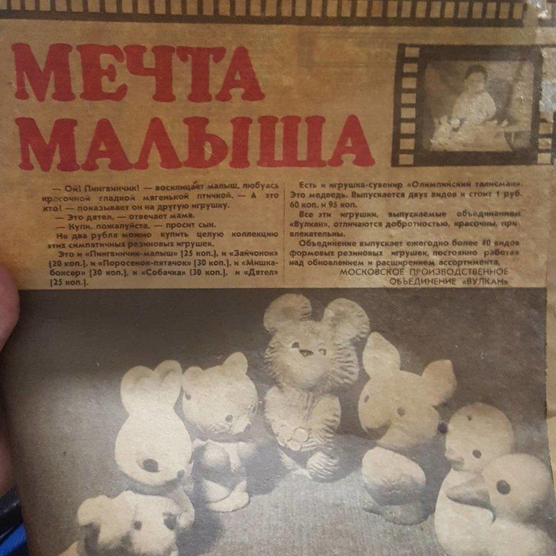 9. Во время ремонта где-то в закромах еще можно отыскать вырезки из старых журналов и книг СССР, наследие СССР, наследие прошлого, ностальгия, отголоски, фото