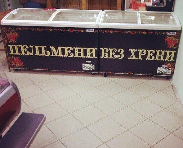 Челябинский маркетинг еда, кухня, пельмени, пельмешки, прикол, юмор