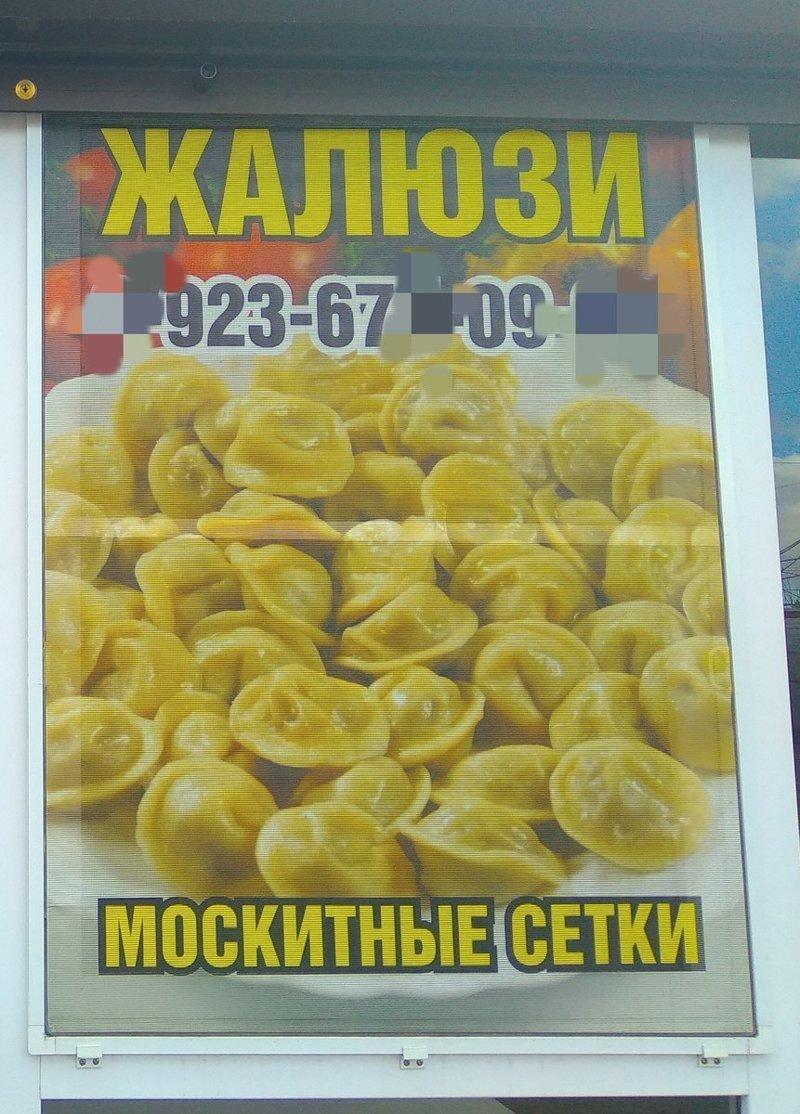 Боги маркетинга еда, кухня, пельмени, пельмешки, прикол, юмор