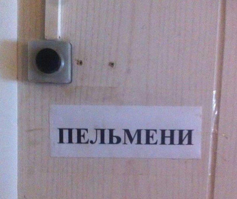 Кнопка, о которой мечтают все еда, кухня, пельмени, пельмешки, прикол, юмор