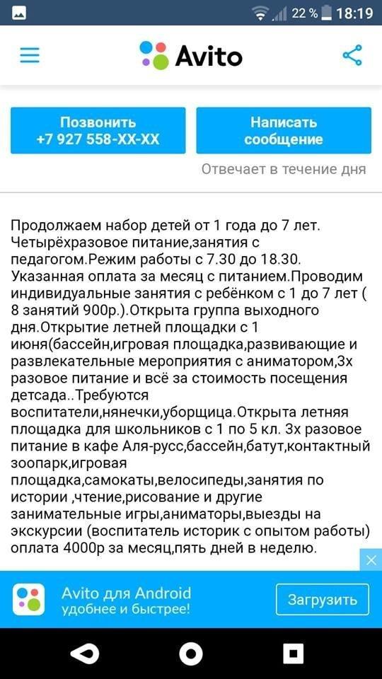 Адаптация по-астрахански: малышей в детсаду запирают и связывают  ynews, Астрахань, дети, детский сад, жестокость, изуверство