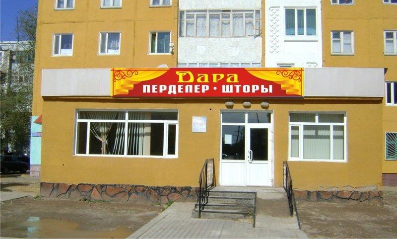11. Перделер - шторы по-казахски, но звучит очень интересно маркетинг, маркетинговый ход, продажи, раскрутка, смешно, фото, фэилы маркетологов