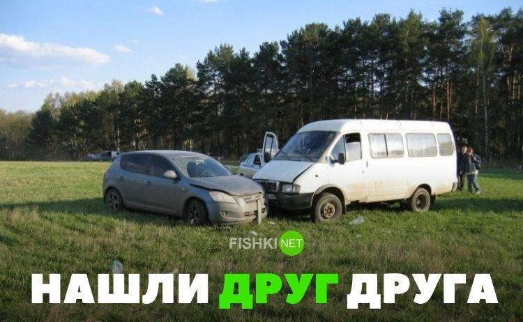 Нашли друг друга авто, автомобили, автоприкол, автоприколы, подборка, прикол, приколы, юмор