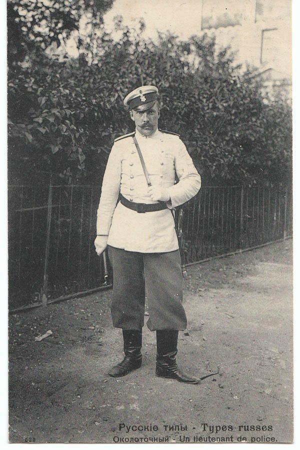 Околоточный, Россия, 1901 военное, жандармы, исторические фото, милиция, полиция, факты